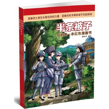 我的第一本红色漫画书(套装 全三册)半条被子,强渡大渡河,勇敢的红军师长