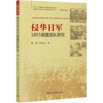 侵华日军1855细菌部队研究