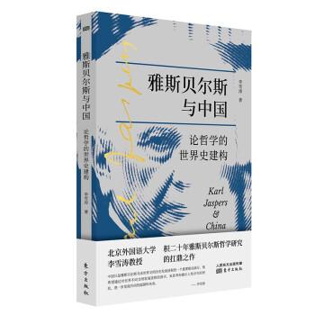 雅斯贝尔斯与中国:论哲学的世界史建构