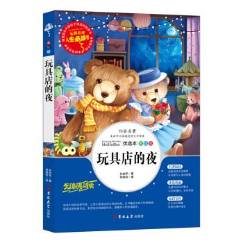 玩具店的夜 中国儿童文学大视野丛书 (中国儿童文学大视野丛书)作家孙幼军代表作之一 全彩插图版