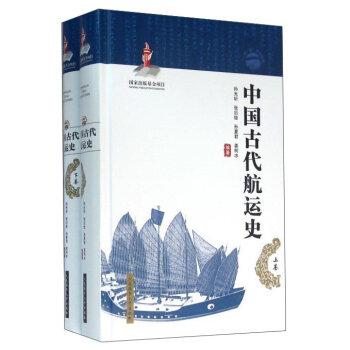 中国古代航运史(上下)(精)/一带一路系列丛书