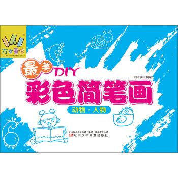 最美diy彩色简笔画动物 人物  作  者:刘昕宇 出 版 社:辽宁少年儿童