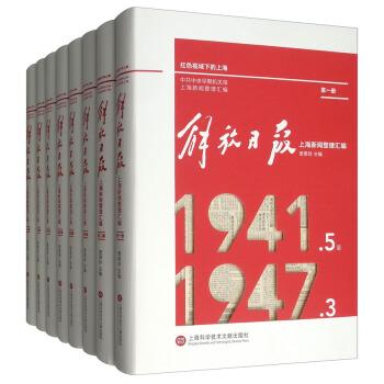 《解放日报》上海新闻整理汇编(1941.5-1947.3)