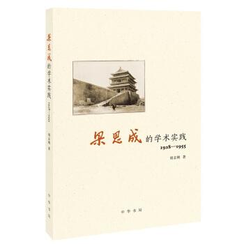 梁思成的学术实践(1928—1955)