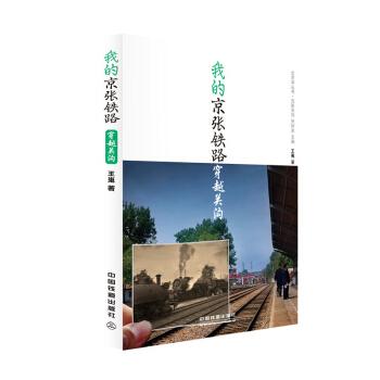 我的京张铁路   穿越关沟