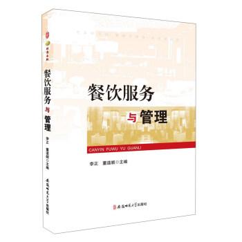 安徽师范大学出版社 餐饮服务与管理/李正.董道顺