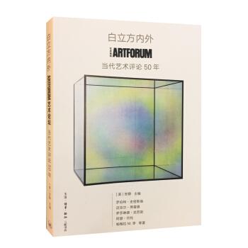 白立方内外:ARTFRUM当代艺术评论50年