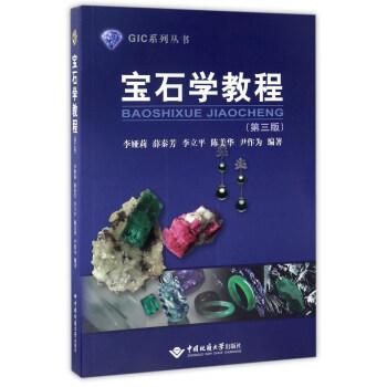 宝石学教程(第3版)/GIC系列丛书