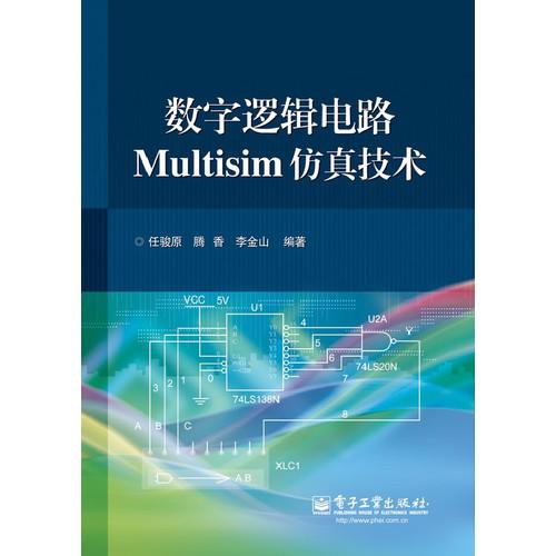 fun书 数字逻辑电路multisim仿真技术  作  者:任骏原 等编著 出 版