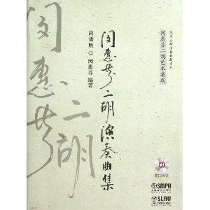 主要代表曲目有《喜送公粮》,《赛马》,《江河水》,《新婚别》,二胡