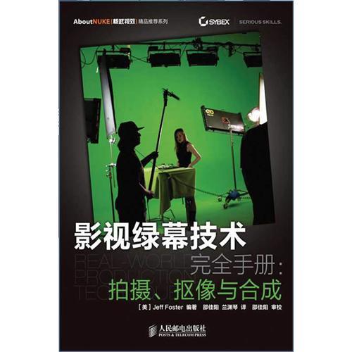 影视绿幕技术完全手册:拍摄,抠像与合成