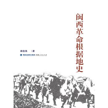 闽西革命根据地史