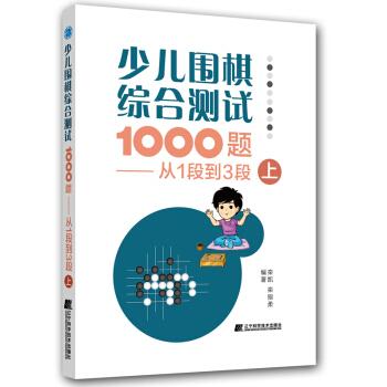 少儿围棋综合测试1000题-------从1段到3段(上)