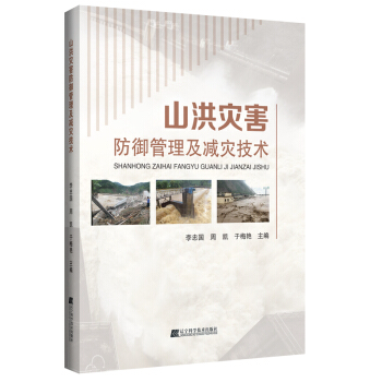 山洪灾害防御管理及减灾技术