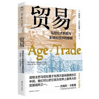 贸易 : 马尼拉大帆船与全球化经济的黎明