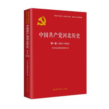 中国共产党河北历史(第1卷1921-1949)/中国共产党历史地方卷集成