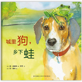 城里狗,乡下蛙(精装)
