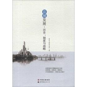 县域发展:历史制度与战略
