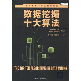 世界著名计算机教材精选:数据挖掘十大算法