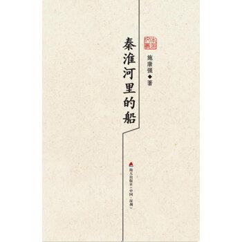本色文丛(第三辑)秦淮河里的船/施康强散文精选