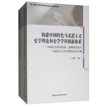 构建中国特色马克思主义史学理论和史学学科创新体系(上下册)