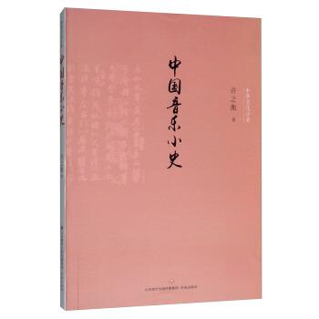 中华文化小史:中国音乐小史