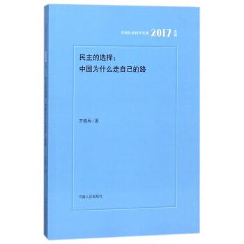 民主的选择--中国为什么走自己的路(2017年辑)/河南社会科学文库