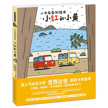 暖房子游乐园•宫西达也小卡车系列:小红和小黄