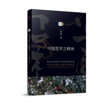新原道:中国哲学之精神(精装典藏版)