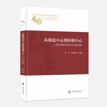 从制造中心到科创中心:上海发展转型理论和实践探索
