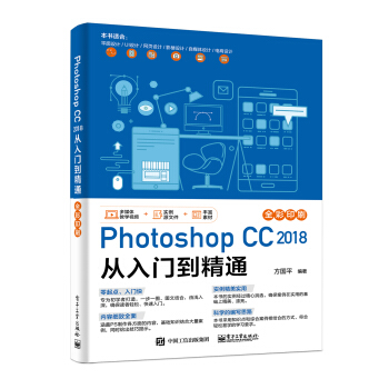 Photoshop CC 2018 浠庡叆闂ㄥ埌绮鹃��