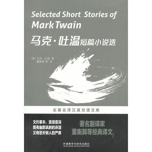 马克.吐温短篇小说选(名著名译汉英双语文库)