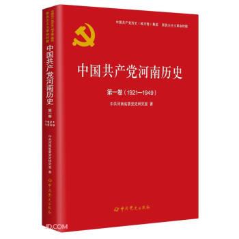 中国共产党河南历史(第1卷1921-1949)/中国共产党历史地方卷集成