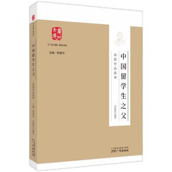 中国留学生之父——容闳读本