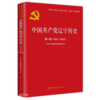 中国共产党辽宁历史(第1卷1921-1949)/中国共产党历史地方卷集成