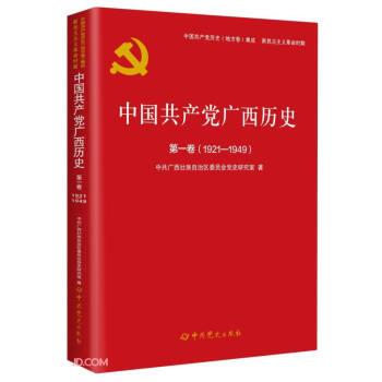 中国共产党广西历史(第1卷1921-1949)/中国共产党历史地方卷集成