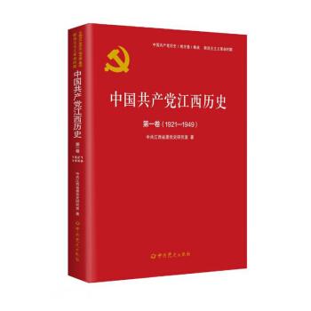 中国共产党江西历史(第1卷1921-1949)/中国共产党历史地方卷集成