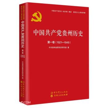 中国共产党贵州历史(第1卷1921-1949)/中国共产党历史地方卷集成