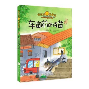 张秋生猫童话系列:车窗前的猫