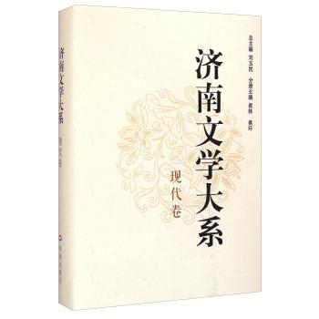 济南文学大系(现代卷)(精)