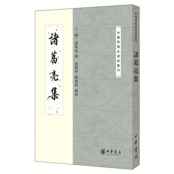 中国思想史资料丛刊:诸葛亮集
