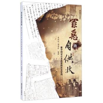 罪恶的自供状(新中国对日本战犯的历史审判)
