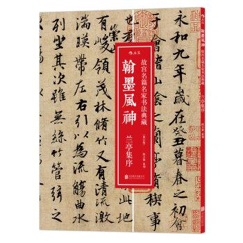 翰墨风神故宫名篇名家书法典藏:兰亭集序(修订版)
