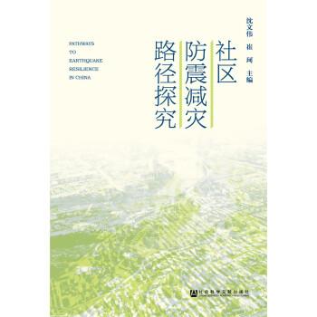 社区防震减灾路径探究