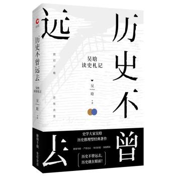 历史不曾远去—吴晗读史札记