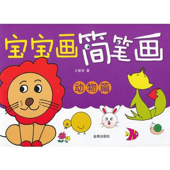 《宝宝画简笔画(动物篇)》内容包括小猫