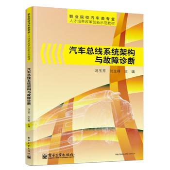 《汽车总线系统架构与故障诊断(职业院校汽车