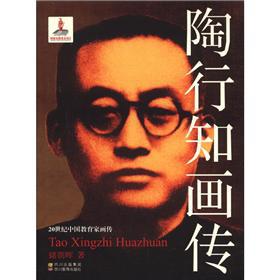 20世纪中国教育家画传:陶行知画传