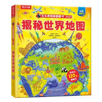 揭秘世界地图