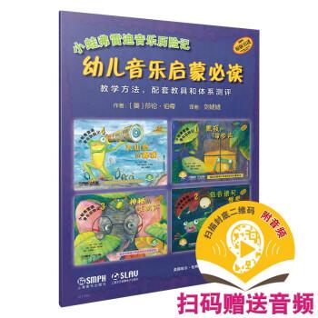 小蛙弗雷迪音乐历险记·幼儿音乐启蒙必读